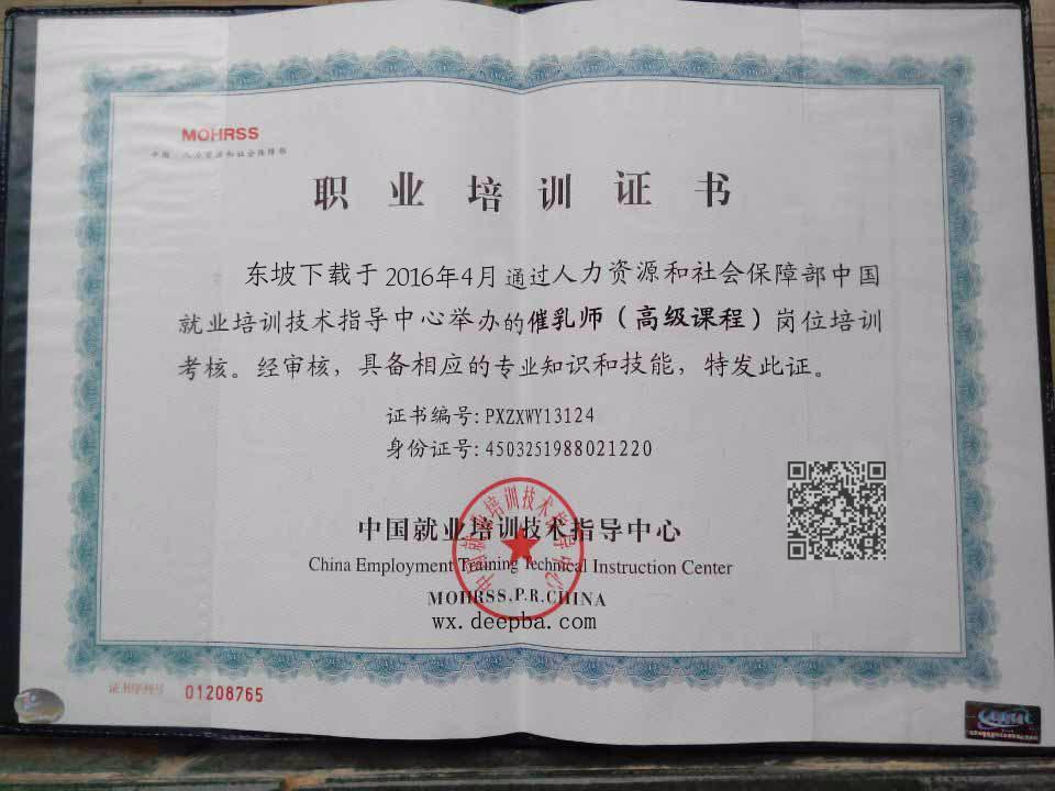 催乳师资格证装逼图片生成器2016 在线版