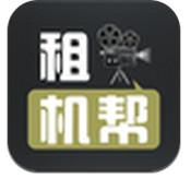 租机帮安卓版(相机租赁U乐娱乐平台)