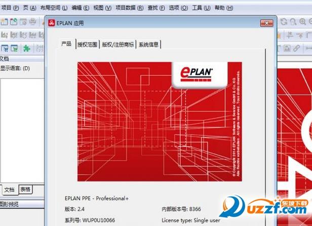 eplan p8 2.4破解文件【附激活码】截图0