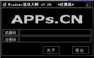 windows优化大师通用注册机截图0
