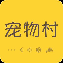 宠物村app(宠物社交软件)1.0 安卓最新版