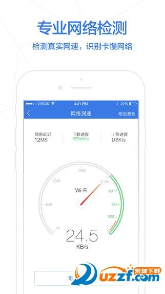 腾讯手机管家iPhone版截图