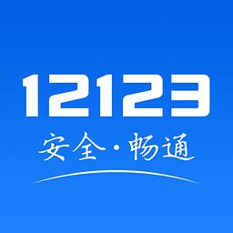 交管12123ios版(交管1