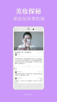优美妆app(学化妆)截图