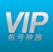 VIP帐号神器最新版
