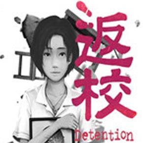 返校Detention(校园恐怖游戏)