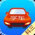 驾考宝典科三app