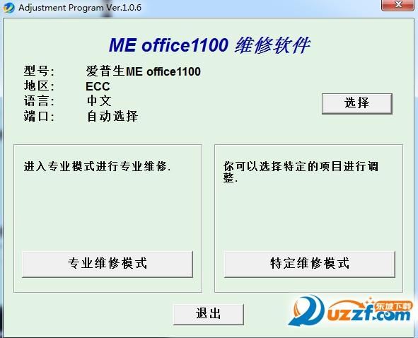 爱普生1100打印机清零软件截图0