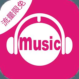 咪咕音乐手机客户端4.3.0.9官方最新版