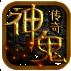神鬼传奇(魔幻探险手游)1.0.0.14 安卓最新版