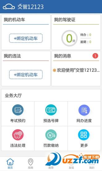 安徽交管12123官方app下载截图