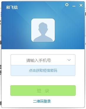 中国移动和飞信电脑版截图0