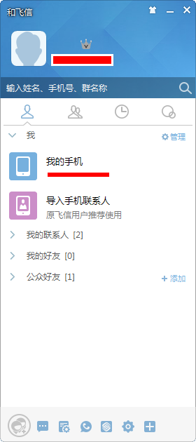 中国移动和飞信电脑版截图1