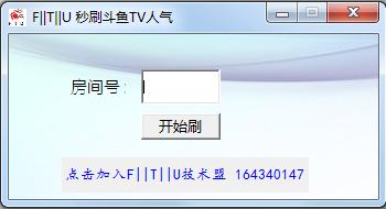 FTU秒刷斗鱼TV人气软件截图0