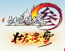 剑侠情缘3手游电脑版v1.3.9 官方版