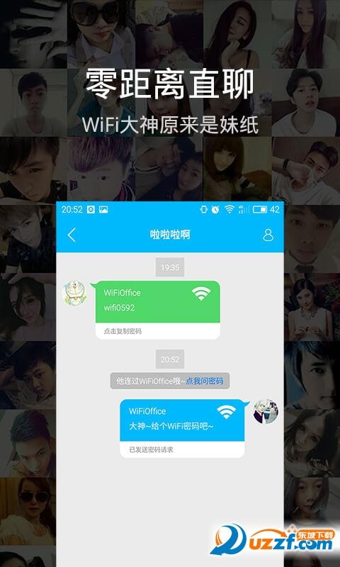 wifi伴侣破解版截图