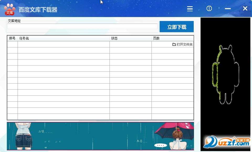 百度文库下载器qg999钱柜娱乐截图0