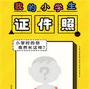 六一儿童节小学生证件照生成器3.4.0.625安卓最新版