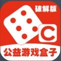 C游BT盒子(破解游戏大全)
