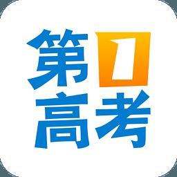 第一高考网手机版(高考志愿填报指南)1.4.0官网最新版