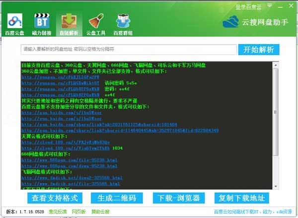 云搜网盘助手1.7