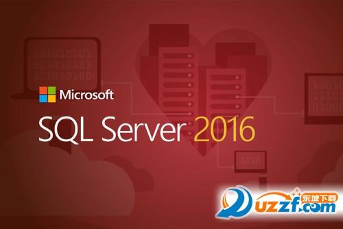 SQL Server 2016企业版截图0