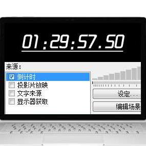小葫芦OBS倒计时插件1.1 最新免费版【附安装教程】