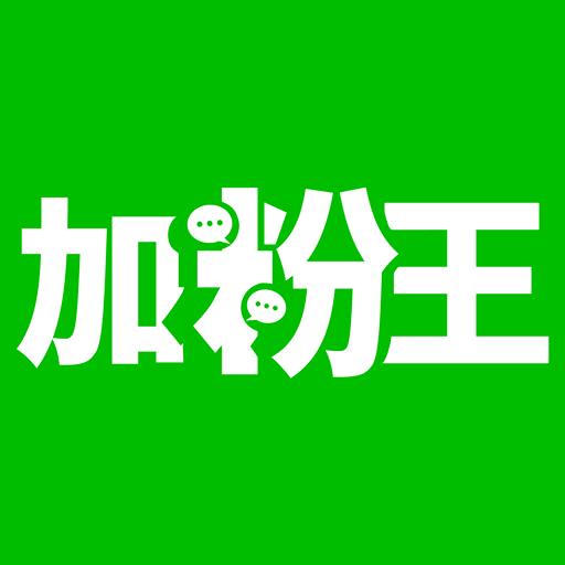 微商加粉王(微商加粉神器)