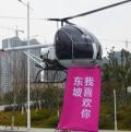 朋友圈直升机表白图片生成器1.2 在线生成版