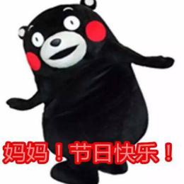 熊本熊母亲节祝福语头像图片表情面具表情包图片