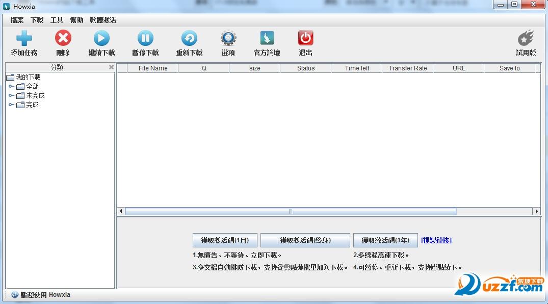 Yunfile vip破解神器(Howxia下载工具)截图0