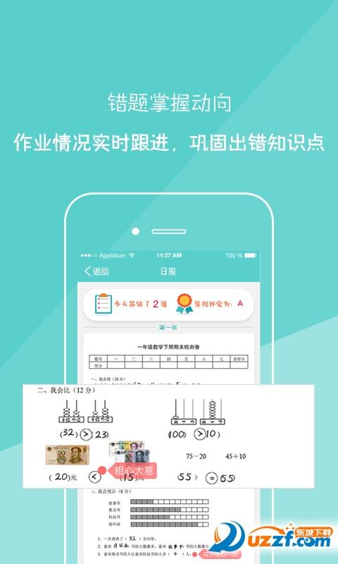 课课app(作业批改软件)1.0安卓最新版