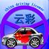 考驾照全球通4.6.6 安卓免费版