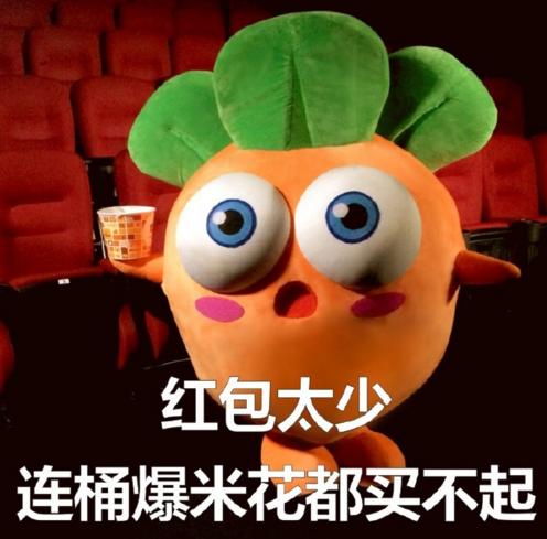 微信超萌萝卜要红包表情包