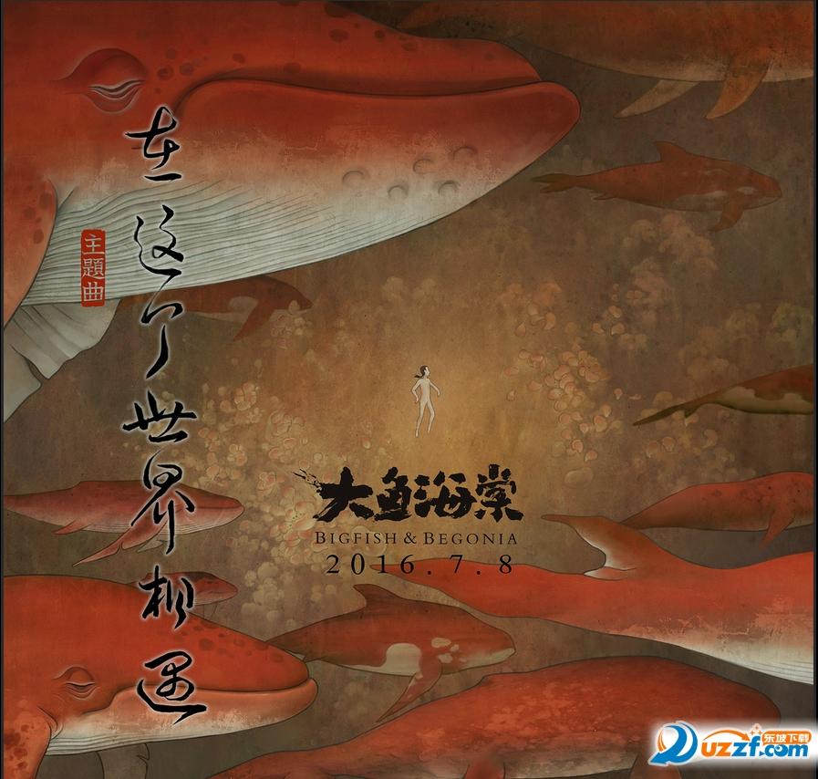 大鱼海棠高清宣传海报无水印高清版