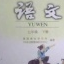 2016七年级语文暑假作业答案人教版