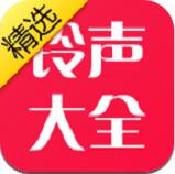 铃声大全精华版app1.8.2安卓最新版