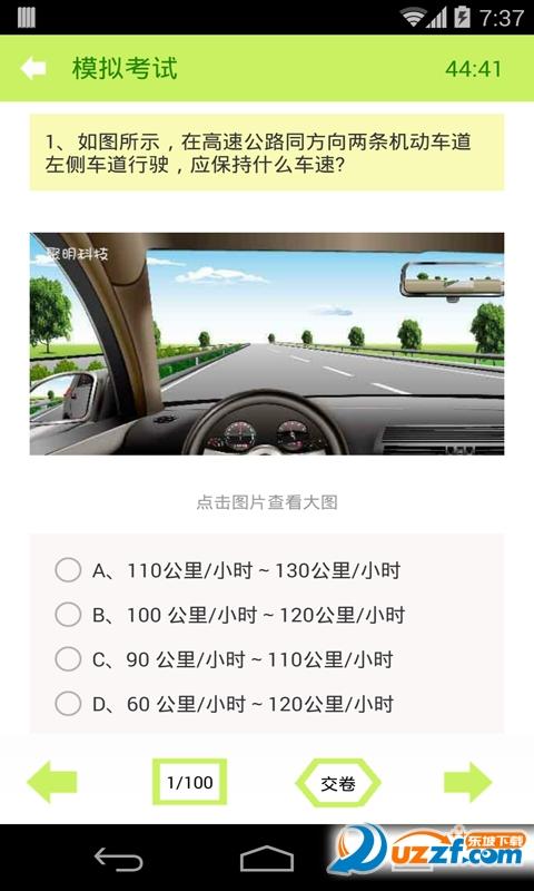 2016驾照考试科目一截图
