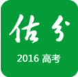 高考估分2016 app
