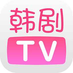 韩剧tv电脑版2.9官方pc版