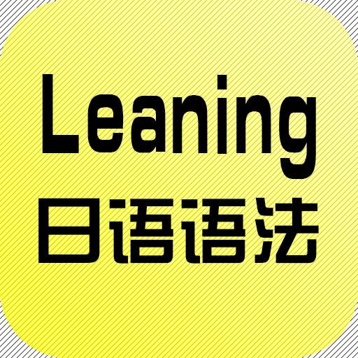 日语语法学习(日语学习app)0.3.1.4 安卓免费版