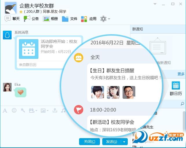 腾讯QQ截图0