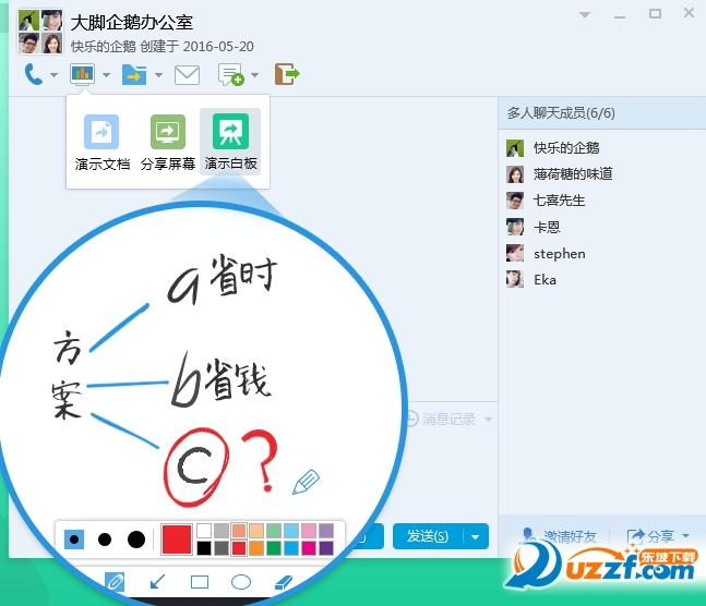 腾讯QQ截图1