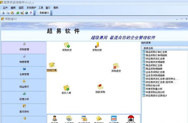 超易会员管理软件