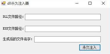dll永久注入器1.0 免�M版
