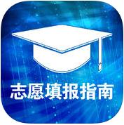 2016高考志愿填报指南iPhone版5.0.4 全国通用版
