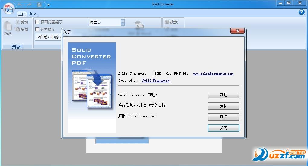 solid converter pdf v9.1破解版截图0