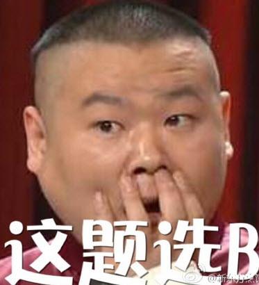 考的岳云鹏表情小胖丫表情图图片