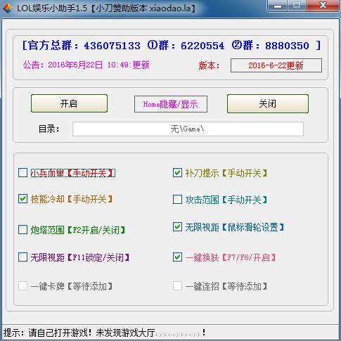 lol娱乐小助手免费版2.6 最新版【支持换肤+无限视距】