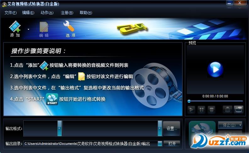 艾奇全能视频转换器白金版截图0